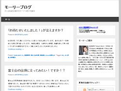 モーリーブログ