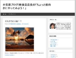 小笠原ブログ