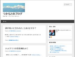 つかもとのブログ