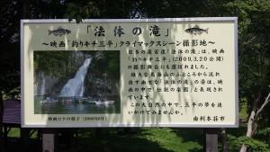 法体の滝1